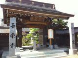 三戸町:浄土宗 長栄寺