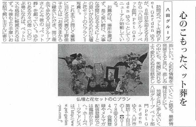 デーリー東北2011/7/20